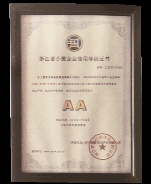 Малые и средние предприятия в сертификате кредитного рейтинга провинции Чжэцзян