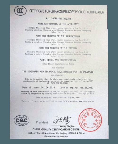 Сертификация CCC