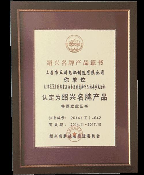 Сертификат продукта Shaoxing