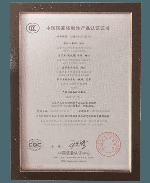 Национальная сертификация обязательного продукта Китая